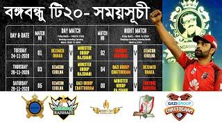 দেখে নিন বঙ্গবন্ধু টি-টোয়েন্টি কাপের সূচি - Bangabandhu T20 Cup 2020 | Time & Schedule