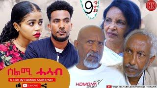 HDMONA -  Part 9 - ሰልሚ ሓሳብ ብ ሃብቶም ዓንደብርሃን Selmi Hasab by Habtom Andebrhan - New Eritrean Drama 2021