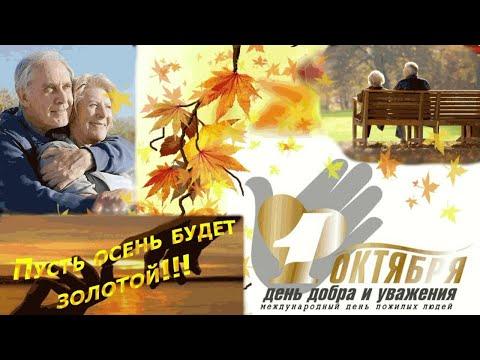 1 октября- день пожилых людей.