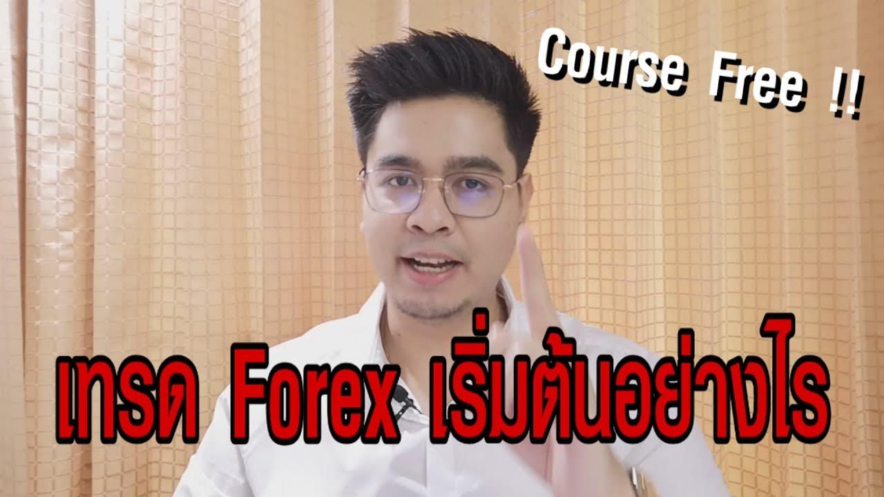 คอร์สฟรี #1 อยากเทรด Forex เริ่มต้นอย่างไร ??