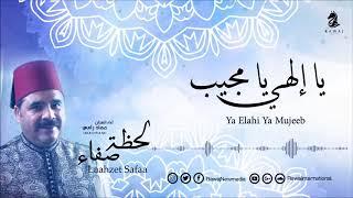 عماد رامي || يا إلهي يا مجيب || من البوم لحظة صفاء || Ya Elahi Ya Mujeeb