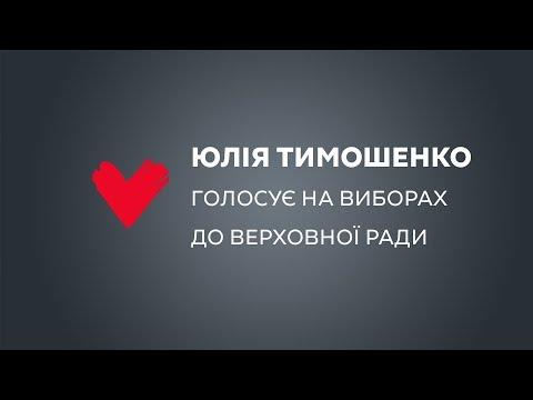 Київ. Юлія Тимошенко