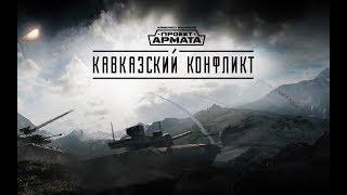🔴 На ПТС установлено обновление 0.25 «Кавказский конфликт» [ONIKS] [18+]