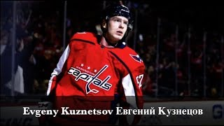 Evgeny Kuznetsov Евгений Кузнецов - Best Skills & Goals 2011-2018