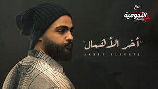 علي هميم - اخر الاهمال (اوديو حصري) | 2020 | Ali Hameem - Aker Alahmal (Exclusive Audio)