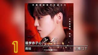 billboard radio china top 10 hero   ep52 25 sept 2017