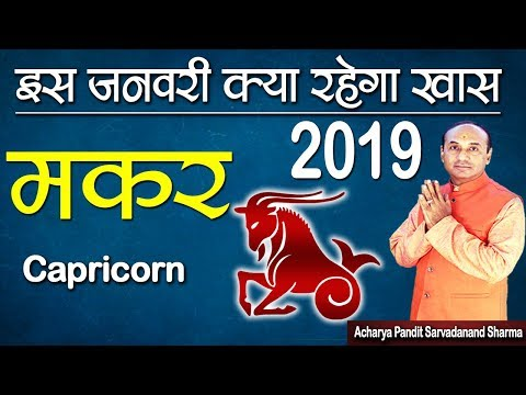 इस जनवरी 2019 क्या रहेगा खास मकर राशि | Makar Rashi l Capricorn Horoscope lJyotish Ratan Kendra Mp3