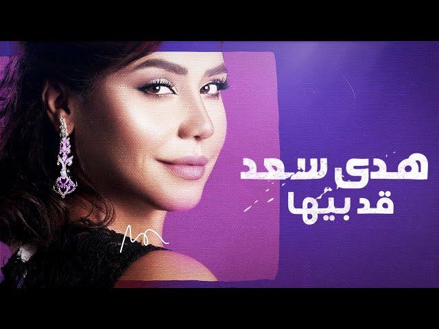 Houda SAAD - Gued Biha (EXCLUSIVE Lyric Clip) 2020 | هدى سعد - قد بيها (حصريآ) مع الكلمات - Houda Saad