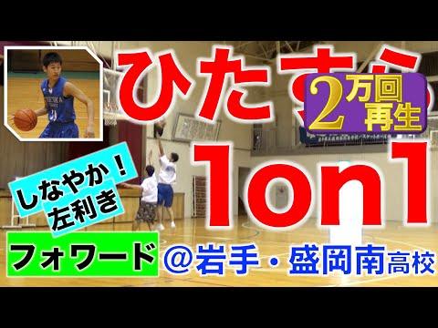 【バスケ対決】VS左利きフォワード★川村愛斗選手!〜しなやかさに注目〜(もりもり部屋☆Basketball)