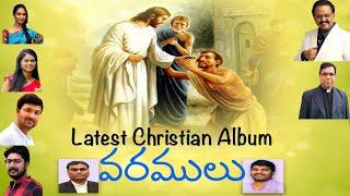 Varamulu Teaser   Most Rev.Joseph Raja Rao   Fr.N.David   Fr Gaspher Raju Varakala   Naveen  