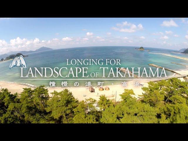 グランピング 若狭高浜観光協会 TAKAHAMABAYCAMP