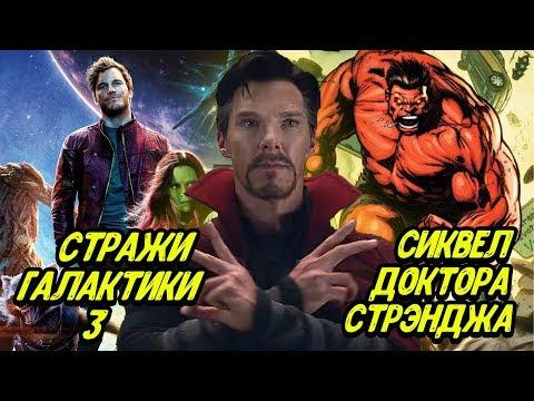 Доктор Стрэндж 2, Шанг Чи, Черная Вдова и другие фильмы 4 фазы Киновселенной Марвел.