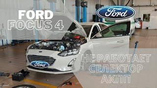 "Ford Focus 4 2020 Не работает селектор ""шайба"" АКПП."