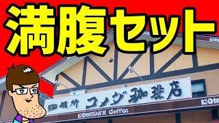 【コメダ珈琲】名古屋限定の店舗の満腹セットが贅沢だった!