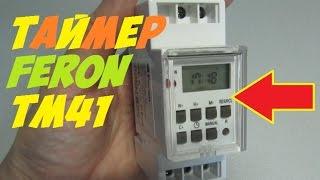 Таймер Feron TM41 - як запрограмувати.