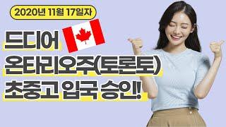 캐나다 온타리오주(토론토 포함) 초중고 입국허가 승인!…