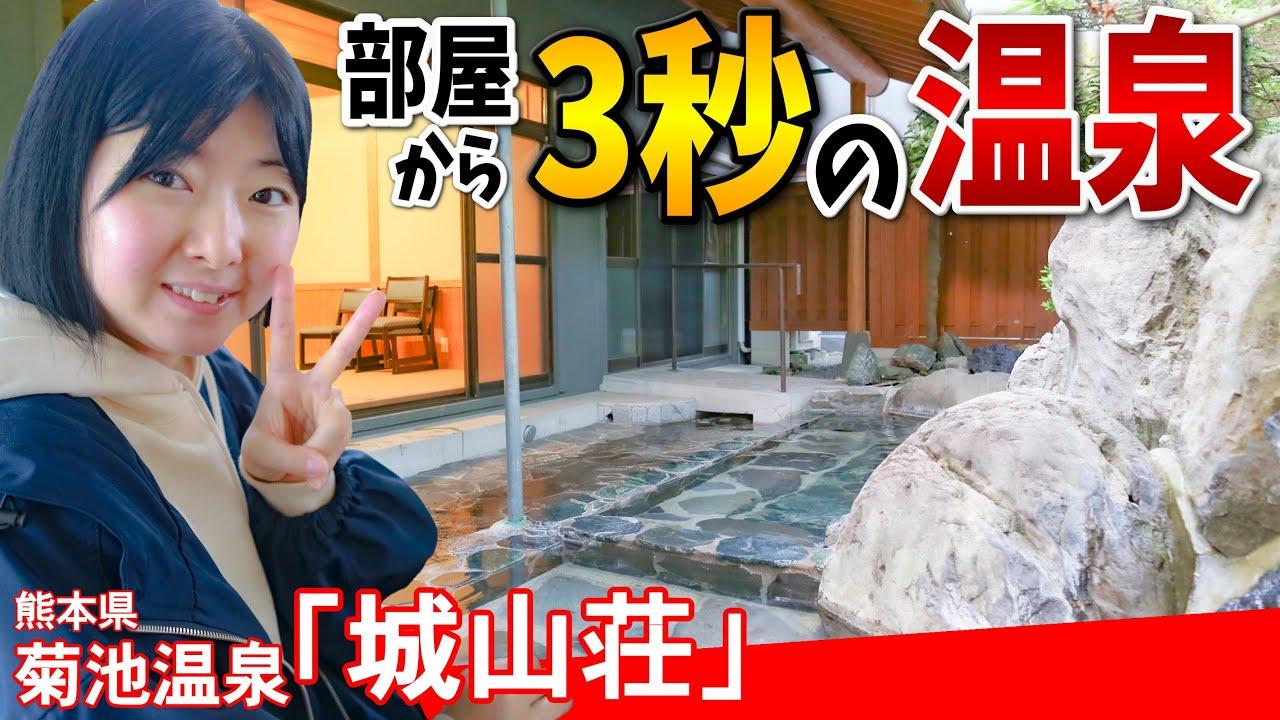 【大興奮】超理想的な宴会ができる温泉旅館《温泉モデルしずかちゃん》 hot springs ONSEN JAPAN