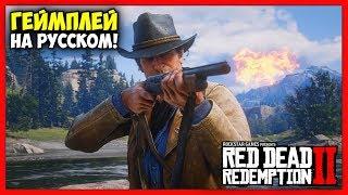 Red Dead Redemption 2 | ГЕЙМПЛЕЙ (на русском) | RDR2