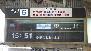 近鉄山田線松阪駅 上り線反転フラップ