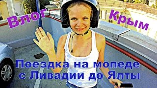Влог Крым: Поездка на мопеде до магазина/Дорога Ливадия-Ялта/Покатушки на мопеде