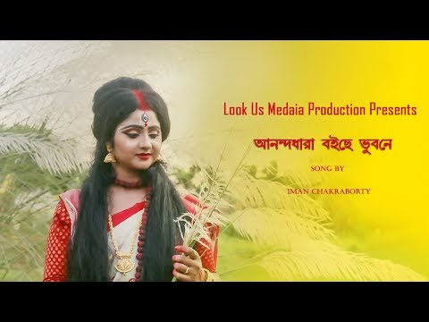anandadhara-||আনন্দ-ধারা-বইছে-ভুবনে-||-iman-chakraborty|rabindra-sangeet|-look-us-media-presents