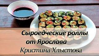 👌 Сыроедческие роллы от Ярослава. Сыроедческие рецепты | Кристина Хлыстова