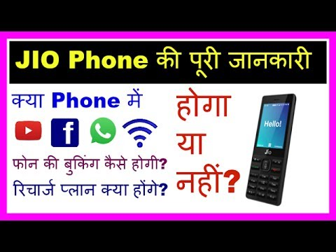 Reliance Jio 4G Feature  Mobile Phone Specification / Features / Details | Phone 1500 |153,309 Plan