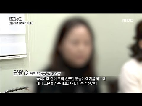 [PD Note]Victims who reported the damage but lost their homes피해 사실을 밝혔지만 설자리를 잃어버린 피해자들20180313