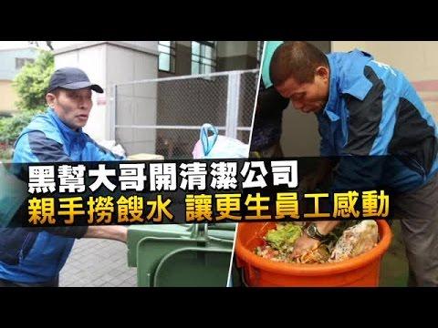 黑道大哥回頭開公司僱更生人 | 台灣蘋果日報