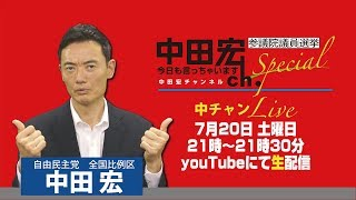 中チャンLIVE!参議院議員選挙SPECIAL!生配信で中田宏が質問に答えちゃうぞ!