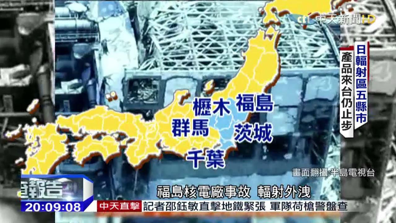 2015.11.15中天調查報告/日輻射區五縣市 產品來臺仍止步 - YouTube