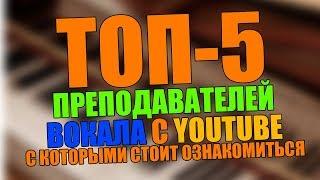 ТОП-5 ПРЕПОДАВАТЕЛЕЙ ВОКАЛА C YOUTUBE, С КОТОРЫМИ СТОИТ ОЗНАКОМИТЬСЯ