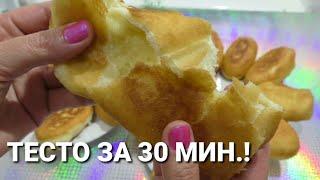 Пирожки с картошкой☆БЫСТРОЕ ТЕСТО☆ТЕСТО
