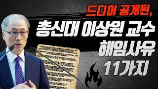 드디어 공개된, 총신대 이상원 교수 해임 사유 11가지