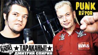 ДМИТРИЙ СПИРИН О ФЕСТИВАЛЕ PUNK RUPOR | КНИГЕ О \