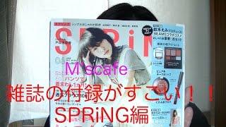 雑誌の付録がすごい!!SPRiNG編第3弾です。今回は、鈴木えみプロデュ...