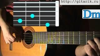 Точка Назначения - Малыш видеоурок на гитаре