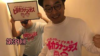 YouTube動画:ダースレイダーxプチ鹿島 #ヒルカラナンデス  (罰) 第39回