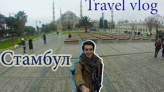 Один мой день в Турции. Стамбул (1 часть)(Места, которые я посетил в Стамбуле: 1) Голубая Мечеть; 2) Айя София; 3) Цистерна Базилика. Все эти достопримеч..., 2015-02-03T17:25:47.000Z)