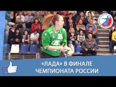 """""""Лада"""" в финале Чемпионата России"""