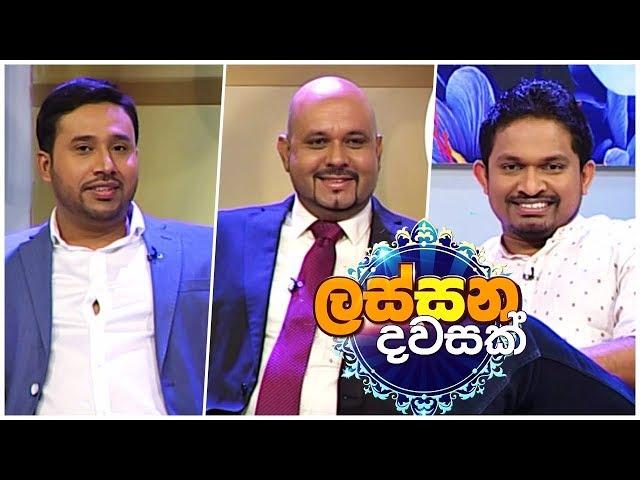 Lassana Dawasak | Sirasa TV with Buddhika Wickramadara | 09th September 2019 | EP 193