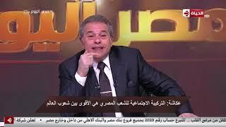 توفيق عكاشة: مصر محسودة والعالم مذهول مما يحدث من تنمية واستقرار