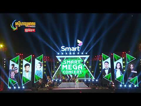 ផ្សាយផ្ទាល់ ការប្រគំតន្រ្តី Smart Mega Concert ខេត្តបន្ទាយមានជ័យ