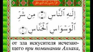 Sheikh Mishary Rashid Alafasy 3 Russian Quran 114 Sura  Nas www.nurquran.com