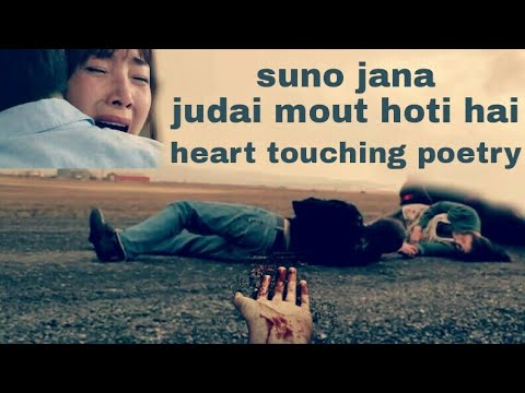 Suno Jana Judai Mout Hoti Hai Heart Touching Poetry