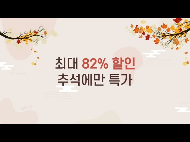 추석 연휴 특별 최대 82% 할인 + 17만원 쿠폰팩 증정
