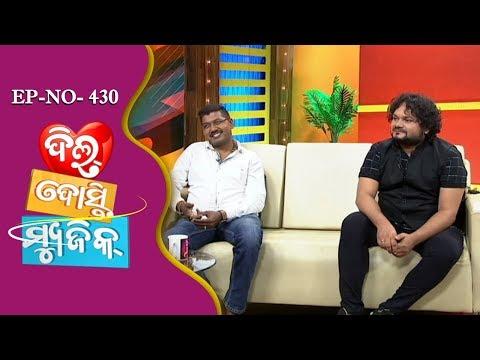 Dil Dosti Music Ep 430 | Prem Anand | Humane Sagar | Prem Kumar Odia Movie | Celeb Chat Show