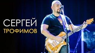 Смотреть видео Концерт Сергея Трофимова, Москва онлайн