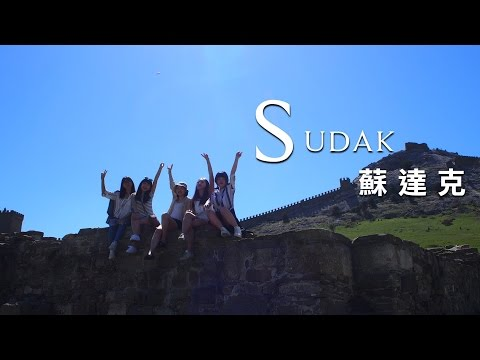 Vlog 克里米亞自助行 #2 │ 在蘇達克開見面會!對不起我們來晚了! │ 台灣女孩在俄國 │ AngelaLeeTaiwan