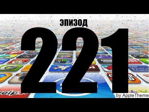 Лучшие игры для iPhone и iPad (221)